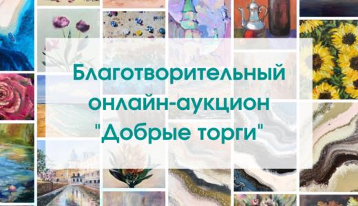 Благотворительный онлайн-аукцион «Добрые торги»