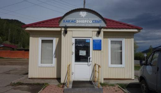Мобильное здание, наружные сети АО «Хакасэнергосбыт» (Респ. Хакасия, г. Саяногорск, пгт. Майна)