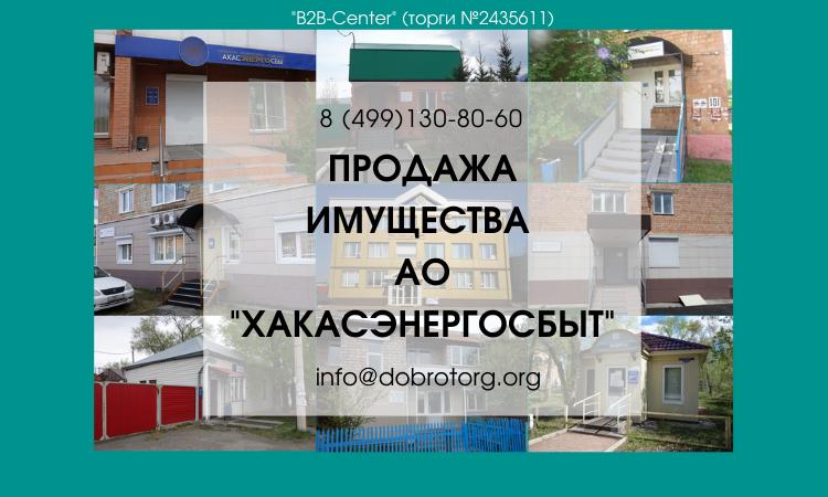 Продажа имущества АО «Хакасэнергосбыт» (Республика Хакасия)