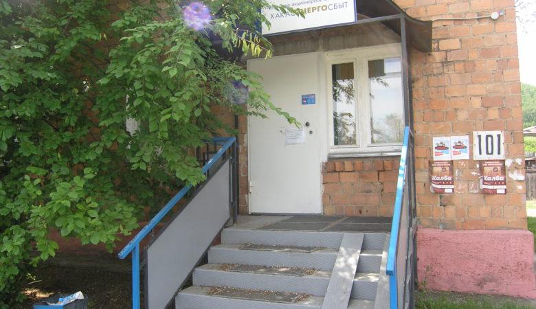 Нежилое помещение, гараж, земельный участок и др. АО «Хакасэнергосбыт» (Респ. Хакасия, Боградский р-н)