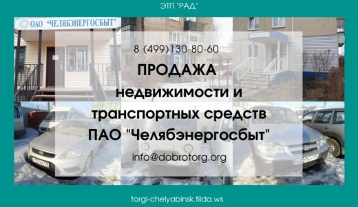 """Продажа недвижимости и транспортных средств ПАО """"Челябэнергосбыт"""""""