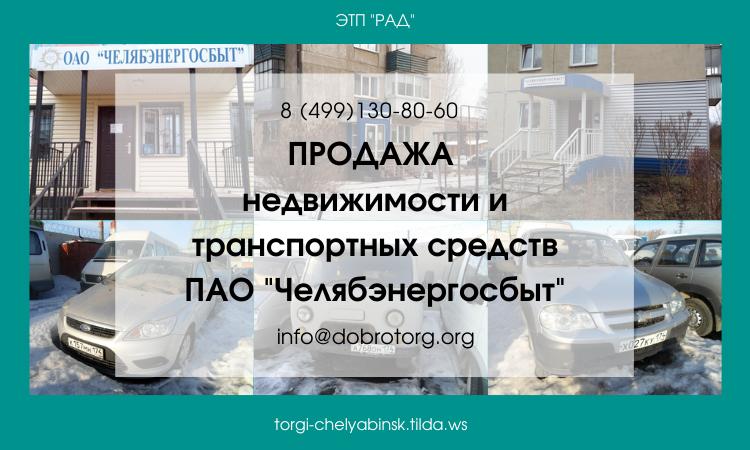 Продажа недвижимости и транспортных средств в Челябинске и Челябинской области