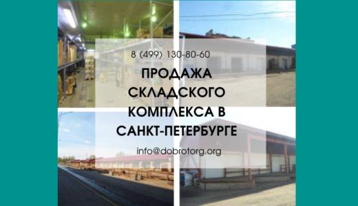 Продажа складского комплекса в Санкт-Петербурге