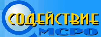 Получена аккредитация при Ассоциации МСРО «Содействие»